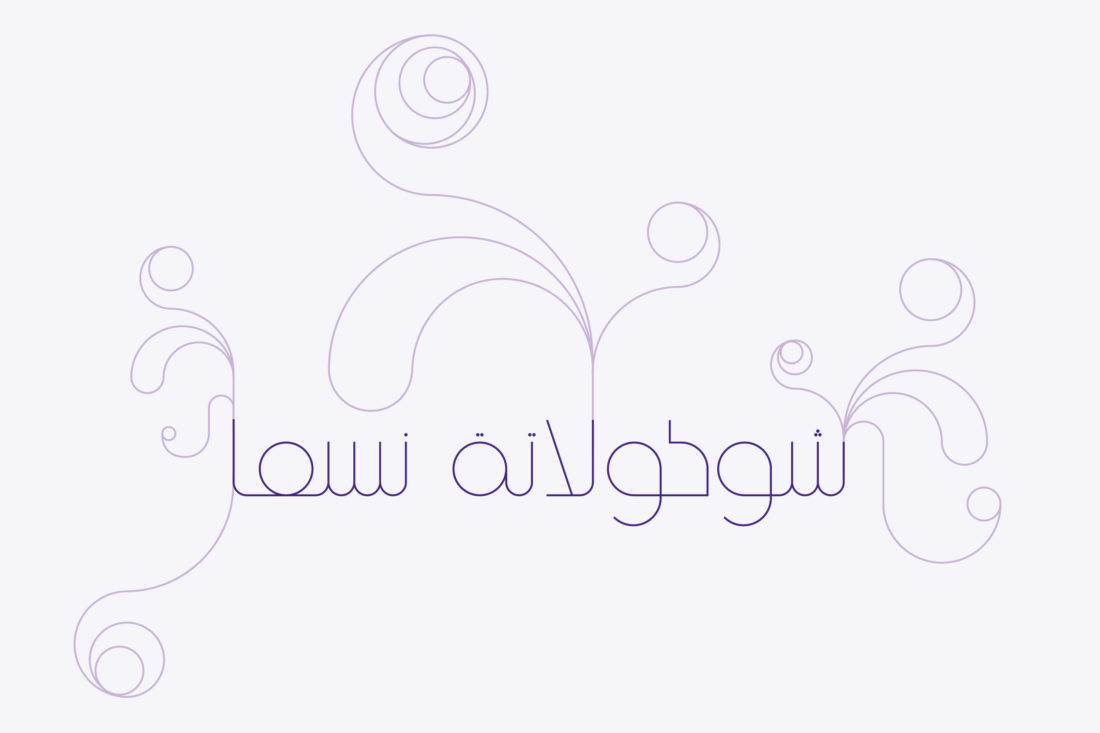 nesma-chocolate-jeddah-saudi-arabia-logo-design-redesign-rebradning